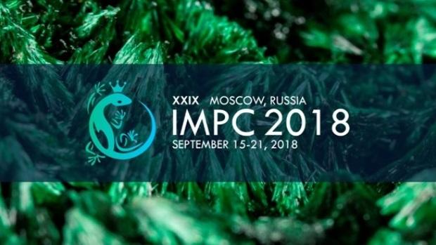 Международный конгресс по обогащению полезных ископаемых IMPC-2018