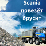Scania повезёт брусит
