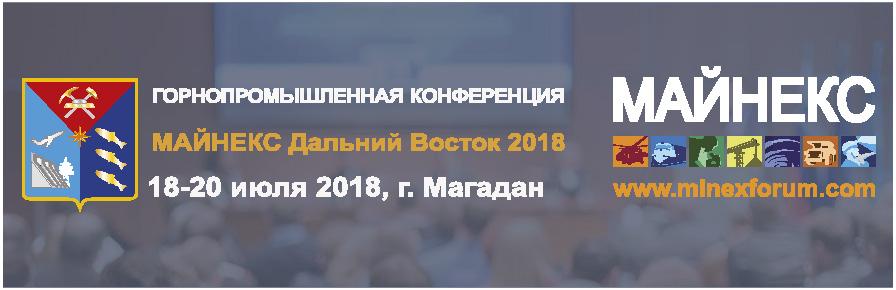 МАЙНЕКС 2018