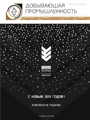 Добывающая промышленность №4, 2018
