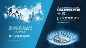 Лого выставки Нефтегаз 2019