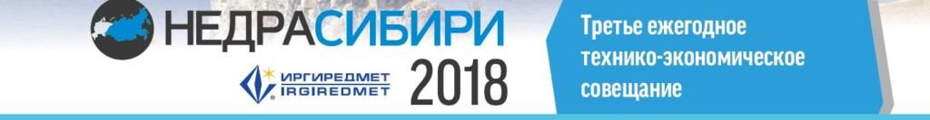 Логотип Недра Сибири
