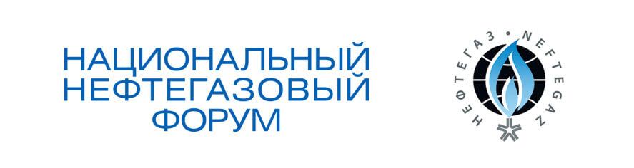 """Национальный нефтегазовый форум и Выставка """"Нефтегаз-2019"""""""