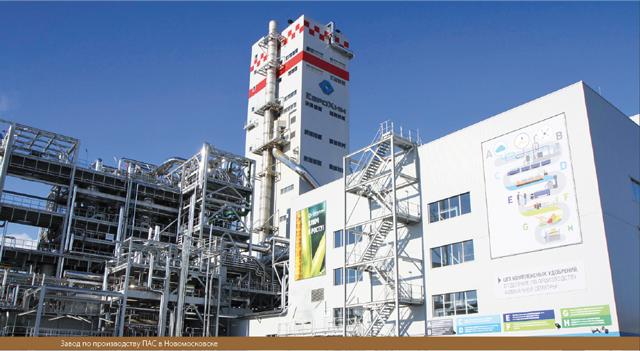 Завод по производству ПАС в Новомосковске