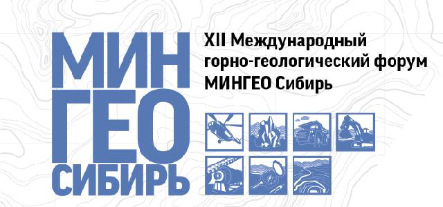 МинГеоСибирь