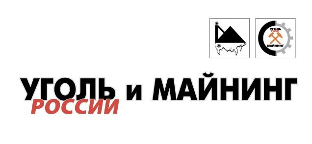 Уголь и Майнинг России 2019