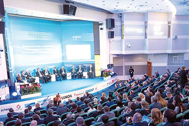 нефтегазовый форум 2019
