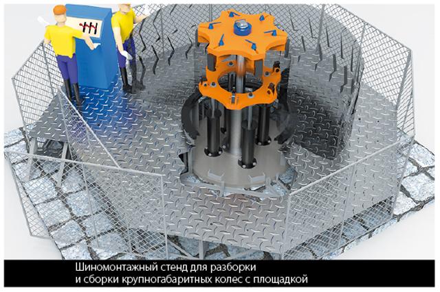 шиномонтажный стенд для разборки и сборки крупногабаритных колес с площадкой