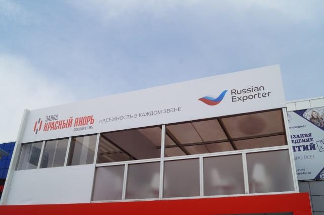 Завод Красный Якорь на выставке Уголь России и Майнинг