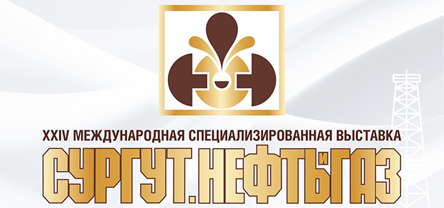 Сургут. Нефть и Газ – 2019