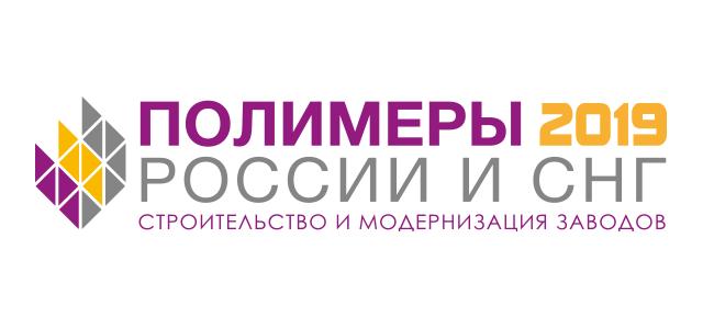 «Полимеры России и СНГ: строительство и модернизация заводов»
