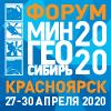 МИНГЕО Сибирь 2020