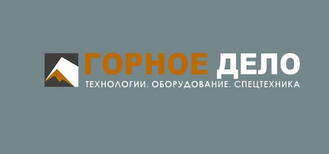 выставка ГОРНОЕ ДЕЛО / Ural MINING '19