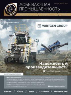 Добывающая промышленность №1, 2020 год