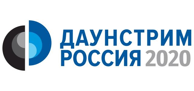 Даунстрим Россия 2020