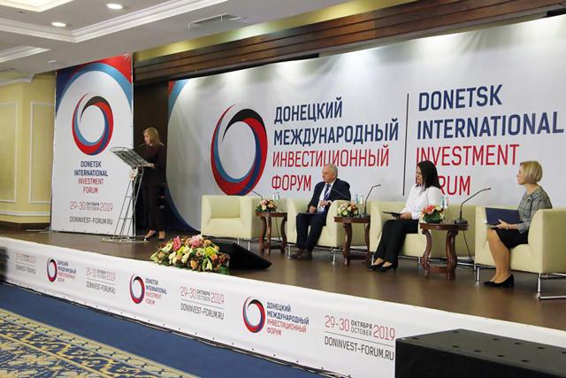 Донецкий инвестиционный форум