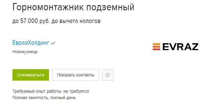 работа ЕВРАЗ