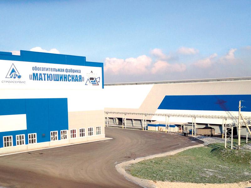 «Матюшинская» обогатительная фабрика