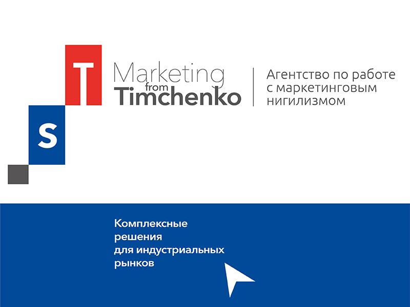 Marketing from Timchenko