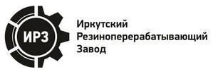 Иркутский резиноперерабатывающий завод