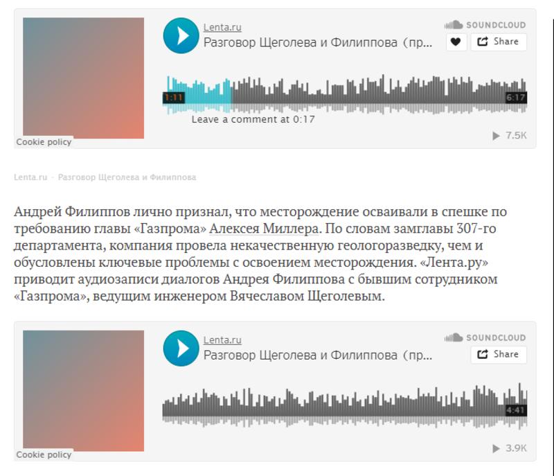 Газпром расследование lenta.ru