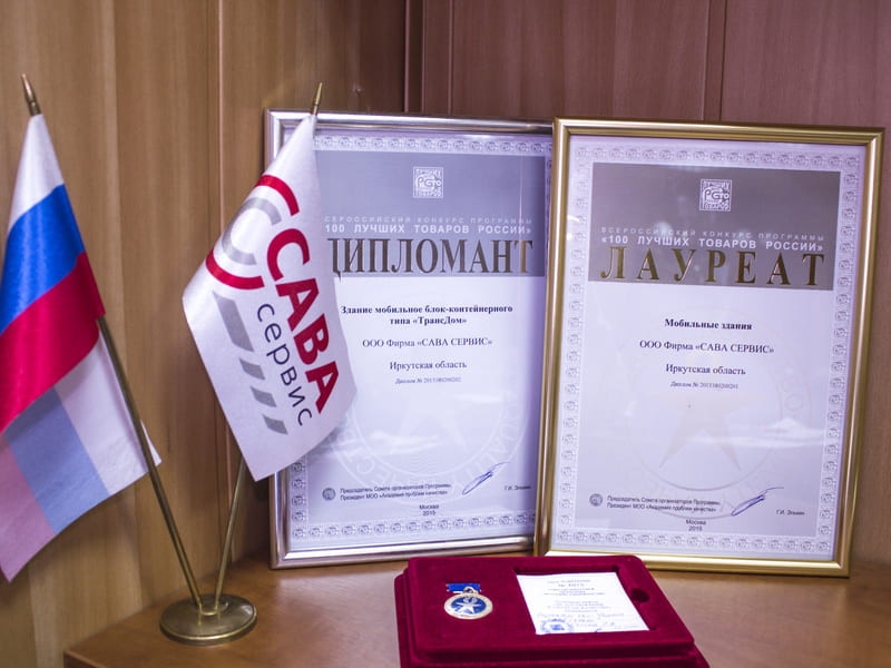 Сава Сервис награды