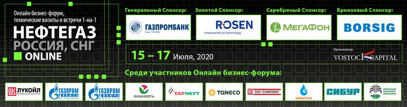 НЕФТЕГАЗ Россия, СНГ online