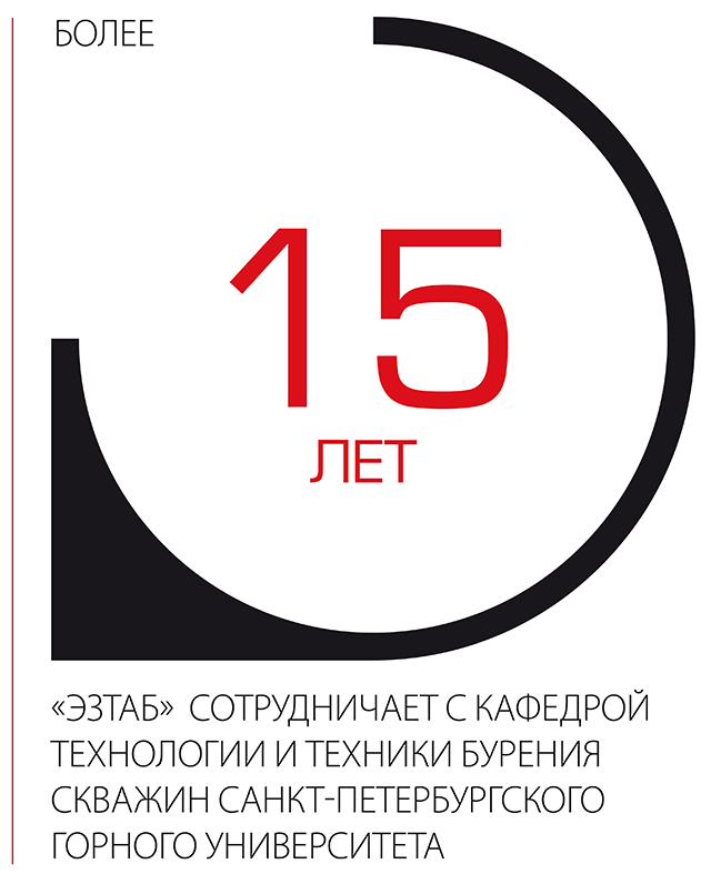 Более 15 лет ЭЗТАБ сотрудничает с кафедрой технологии и техники бурения скважин Санкт-Петербургского горного университета