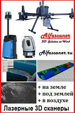 Альфасканнер