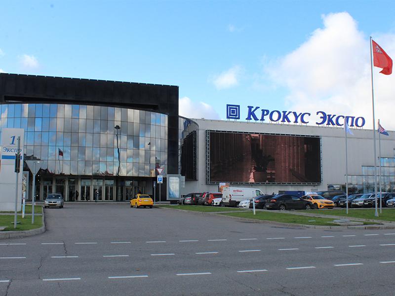 Крокус экспо MiningWorld Russia 2020