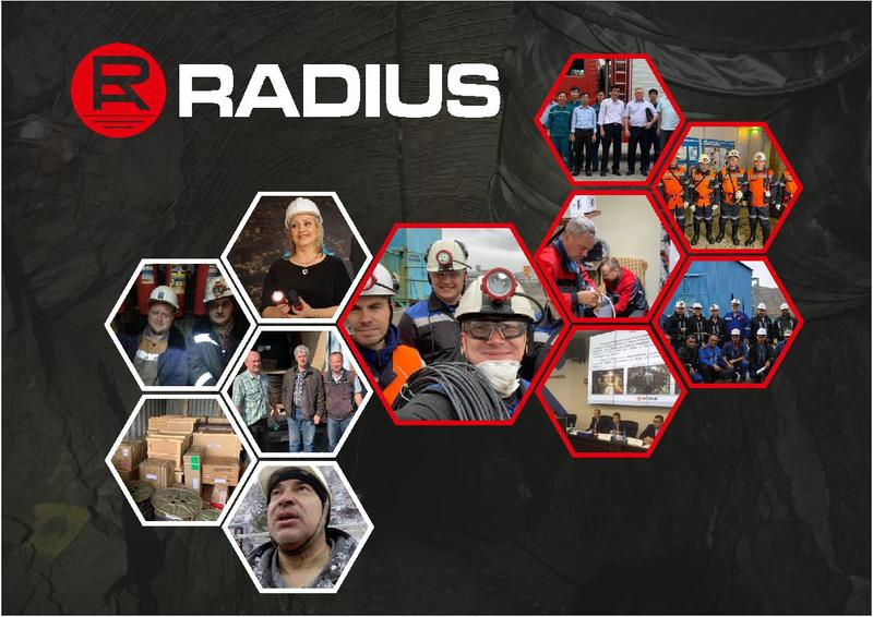 компания Радиус