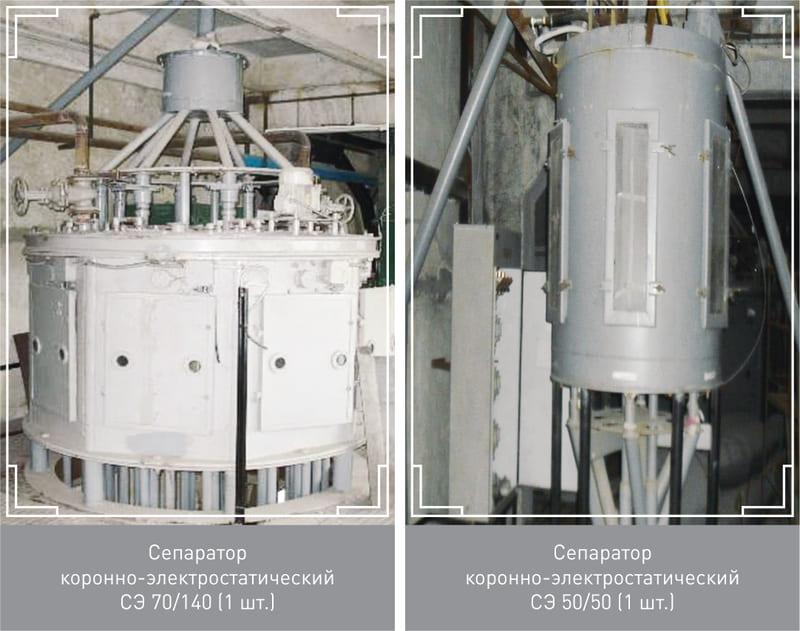 сепараторы коронно-электростатические