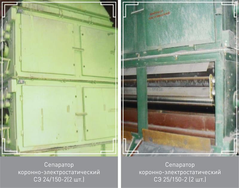 коронно-электростатические сепараторы
