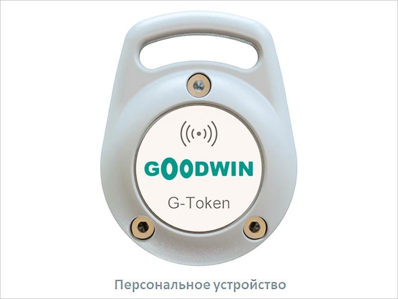 G-Token – новая разработка Goodwin для мониторинга контактов между сотрудниками