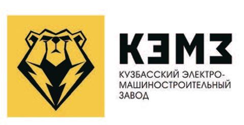 лого Кузбасский электромашиностроительный завод