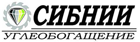 логотип СИБНИИуглеобогащение