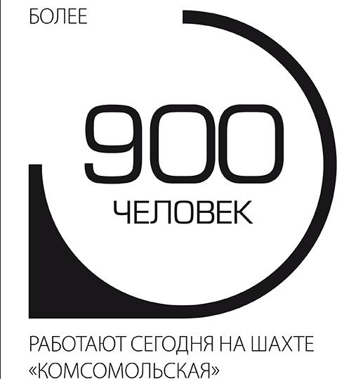 """Более 900 человек работают сегодня на шахте """"комсомольская"""""""
