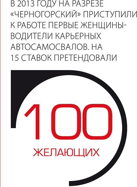 В 2013 году на разрезе «Черногорский» приступили к работе первые женщины-водители карьерных автосамосвалов. на 15 ставок претендовали 100 желающих