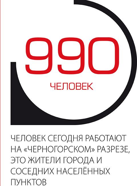 990 человек сегодня работают на «Черногорском» разрезе, это жители города и соседних населённых пунктов