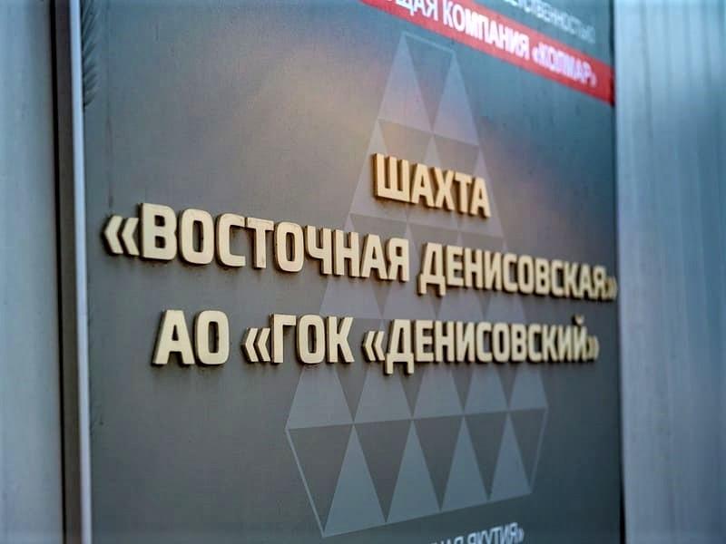 шахта Восточная Денисовская