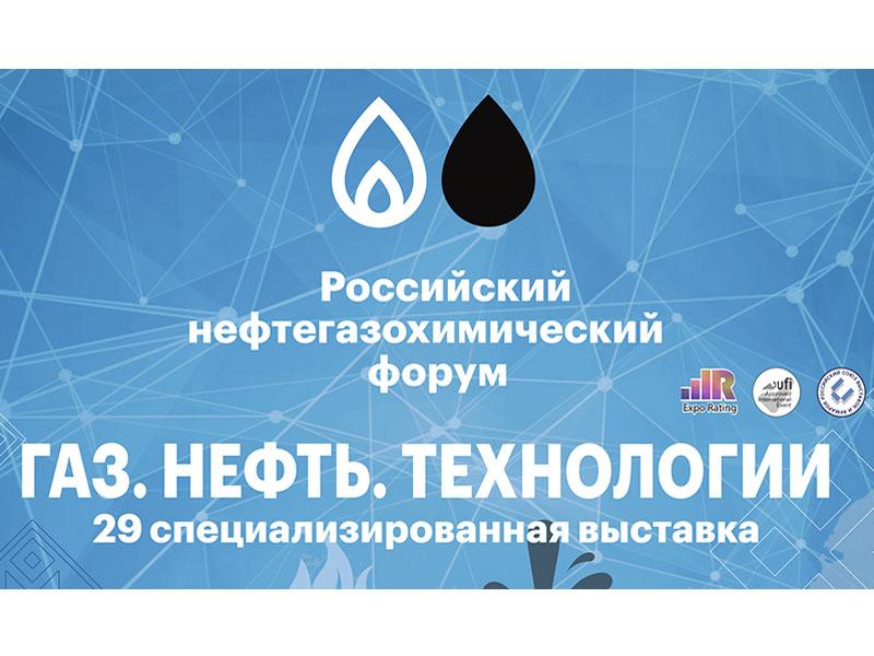 «Газ. Нефть. Технологии-2021»