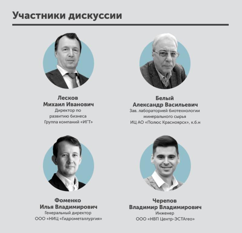 конференция Золото и технологии