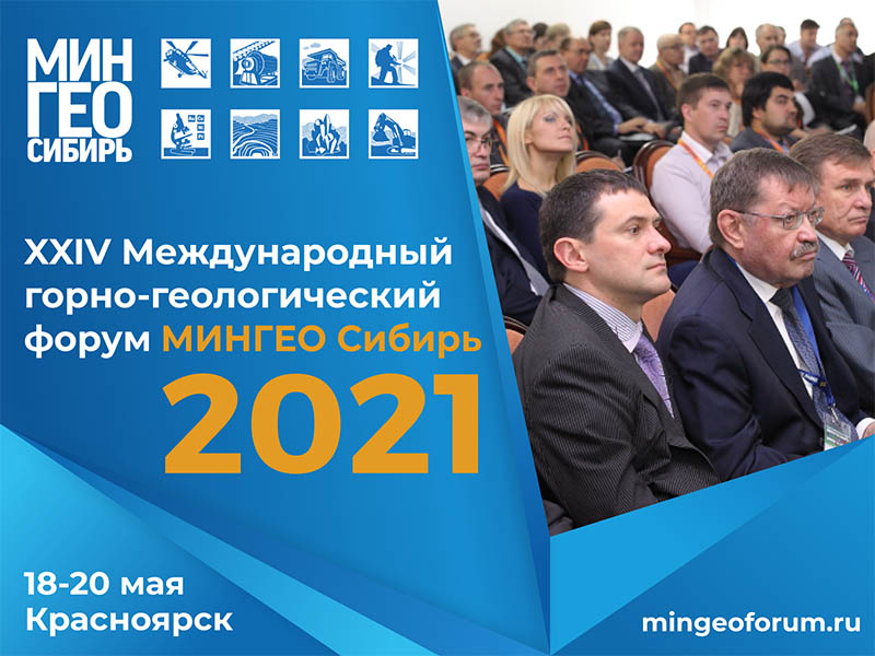 МИНГЕО 2021 Сибирь