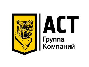 АСТ Группа компаний