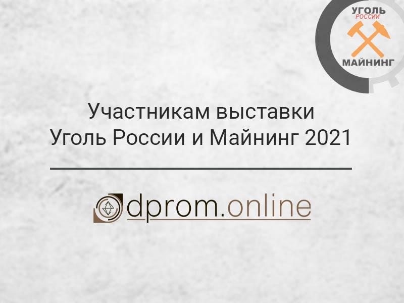 Уголь России и Майнинг 2021