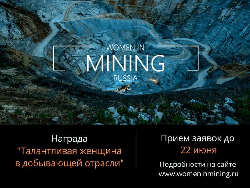 Women in Mining Russia