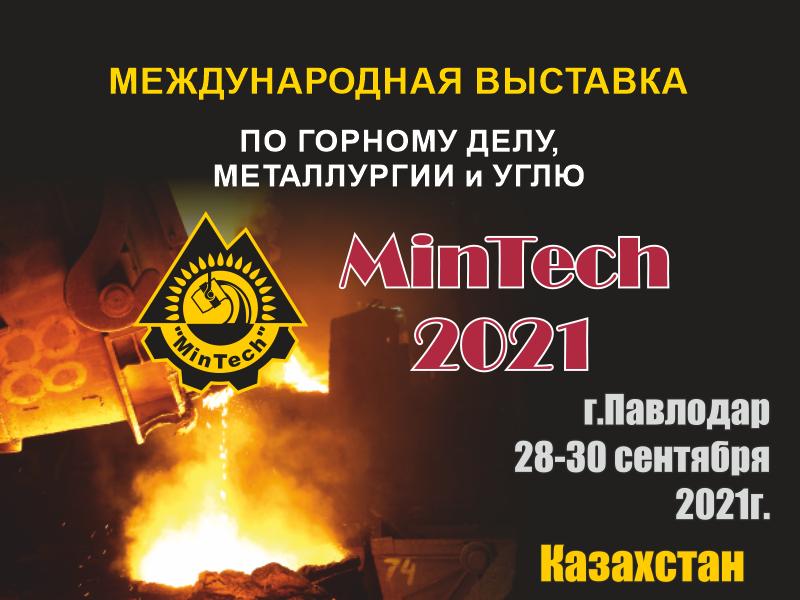 «MinTech-Павлодар 2021»