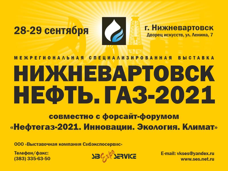 Нижневартовск. Нефть. Газ - 2021