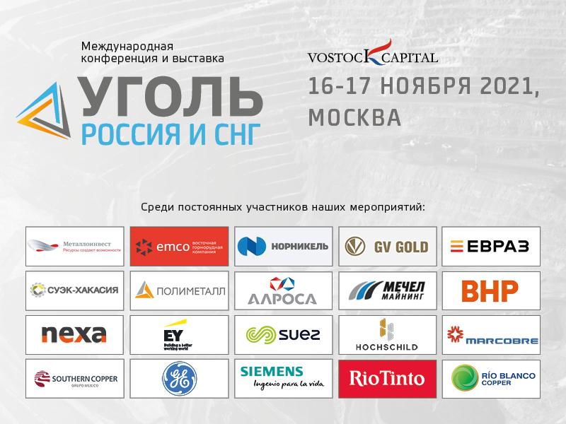 Уголь России и СНГ