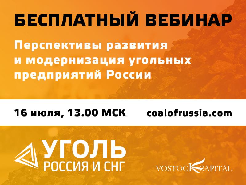 Вебинар «Перспективы развития и модернизация угольных предприятий России»